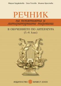 Речник на понятията и литературните терними/ в обучението по литература за 5.–8. клас/