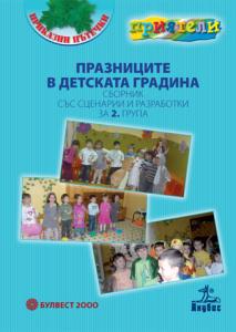 Празниците в детската градина. Сборник със сценарии и разработки за 2. група