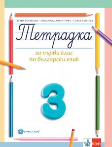 Тетрадка за 1. клас по български език №3
