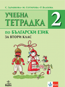 Учебна тетрадка по български език за 2. клас №2