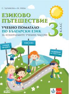 Езиково пътешествие. Учебно помагало по български език за избираемите учебни часове за 3. клас