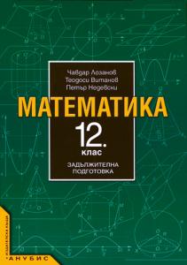 Математика за 12. клас (учебник за ЗП)