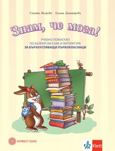 Знам, че мога! Учебно помагало по български език и литература за бързоуспяващи първокласници