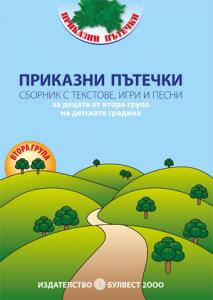 Приказни пътечки. Сборник с текстове, игри и песни за децата от 2. група