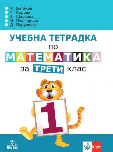 Учебна тетрадка по математика за 3. клас №1