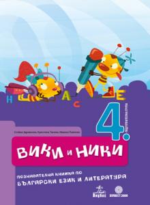 Вики и Ники 4. ПГ. Познавателна книжка по български език и литература