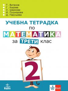 Учебна тетрадка по математика за 3. клас №2