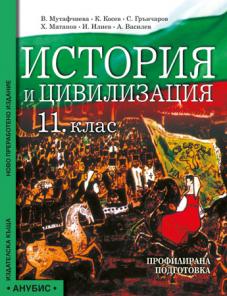 История и цивилизация за 11. клас (учебник за ПП)