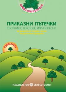 Приказни пътечки. Сборник с текстове, игри и песни за 1. група на детската градина