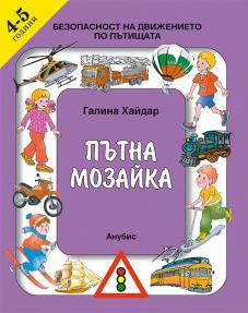Пътна мозайка (за 4–5 - годишна възраст)