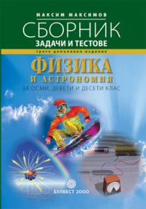 Сборник задачи и тестове по физика и астрономия за 8., 9. и 10. клас /трето допълнено издание/