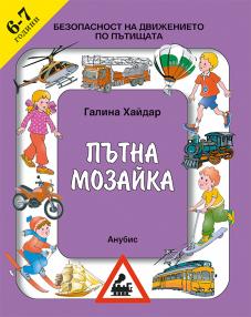 Пътна мозайка (за 6 - 7 - годишна възраст)