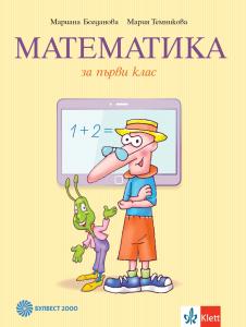 Математика за 1. клас
