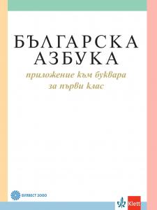 Българска азбука / Приложение към буквара за 1. клас /