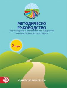 Методическо ръководство за реализиране на образователното съдържание във 2. група на детската градина. Моите приказни пътечки