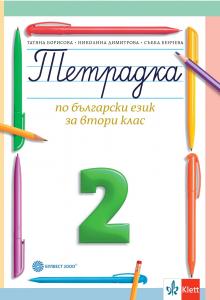Тетрадка по български език за 2. клас №2