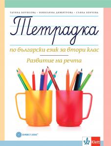 Тетрадка по български език за 2. клас. Развитие на речта