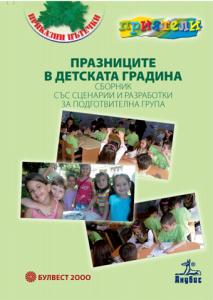 Празниците в детската градина. Сборник със сценарии и разработки за подготвителна група