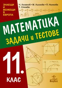 Математика. Задачи и тестове за 11. клас (сборник)