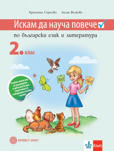 Искам да науча повече по български език и литература във втори клас. Учебно помагало за разширена и допълнителна подготовка в избираеми часове
