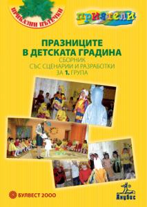 Празниците в детската градина. Сборник със сценарии и разработки за 1. група