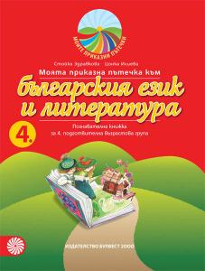Моята приказна пътечка към българския език и литература. Познавателна книжка за 4. подготвителна група в детската градина и училището