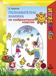 Приятели. Познавателна книжка по изобразително изкуство за 4. група