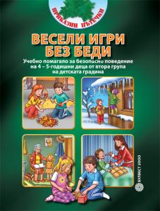 Весели игри без беди ( Учебно помагало за безопасно поведение на 4 – 5 - годишни деца от втора група на детската градина)
