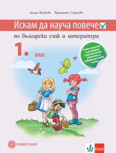 Искам да науча повече по български език и литература за 1. клас. Учебно помагало за разширена и допълнителна подготовка в избираеми учебни часове