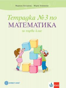 Тетрадка №3 по математика за 1. клас