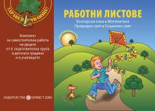 """Програмна система """"Здравей, училище!""""/Комплект работни листове за самостоятелна работа на децата от 4. подготвителна група в детската градина и в училището/"""