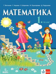 Математика 1. клас