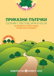 Приказни пътечки. Сборник с текстове, игри и песни за децата от 3. група на детската градина