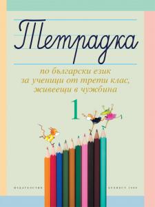 Тетрадка 1 по български език за ученици от трети клас, живеещи в чужбина