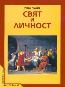 Свят и личност за 12. клас (учебник за ЗП)