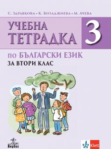 Тетрадка по български език за 2. клас №3