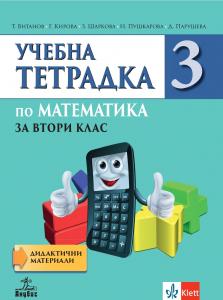 Учебна тетрадка по математика за 2. клас №3. Дидактични материали