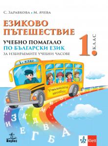 Езиково пътешествие. Учебно помагало по български език за избираемите учебни часове 1. клас