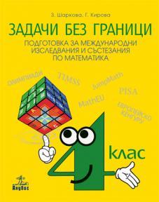 ЗАДАЧИ БЕЗ ГРАНИЦИ за 4. клас. Подготовка за международни изследвания и състезания по математика