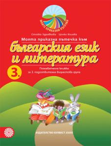 Моята приказна пътечка към българския език и литература – познавателна книжка за трета подготвителна възрастова група