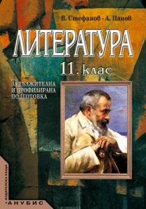 Литература за 11. клас (учебник за ЗП и ПП)