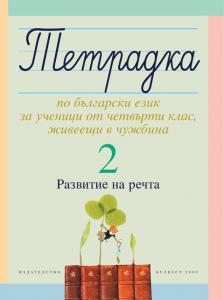 Тетрадка 2 по български език за ученици от четвърти клас, живеещи в чужбина. Развитие на речта