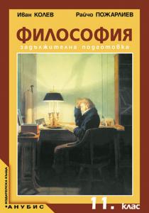 Философия за 11. клас (учебник за ЗП)