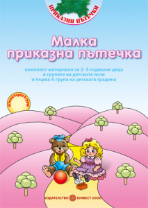 Малка приказна пътечка. Комплект материали за 2 - 3 годишни деца в групите на детските ясли и I-ва А група на детската градина