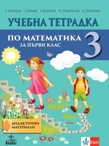 Учебна тетрадка № 3 по математика за 1. клас. Дидактични материали