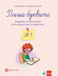 Пиша буквите. Тетрадка за упражнения по български език за 1. клас №1