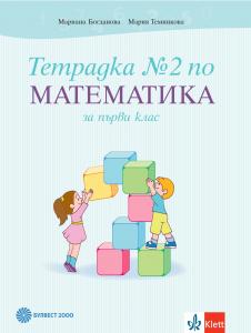 Тетрадка №2 по математика за 1. клас