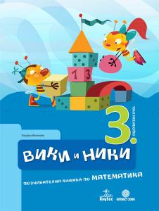 Вики и Ники. Познавателна книжка по математика за 3. подготвителна група в детската градина и училището