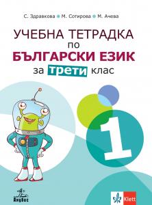 Учебна тетрадка по български език за 3. клас № 1