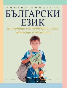 Български език за ученици от 4. клас, живеещи в чужбина. Учебно помагало
